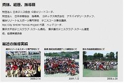 tenniskamiya06.jpg