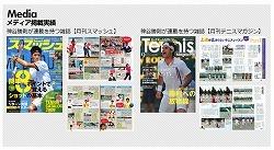 tenniskamiya07.jpg